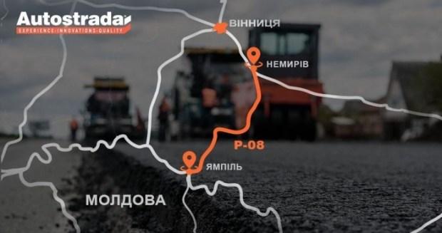Дорогу Немиров-Ямполь, соединяющую Украину с Молдовой, отремонтируют ко Дню Независимости