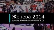 Женева 2014 глазами InfoCar.ua