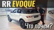#ЧтоПочем: Range Rover Evoque по цене Тигуана