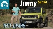 Тест-драйв Suzuki Jimny 2018