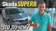#ЧтоПочем: Что лучше Skoda Superb или Пассат?