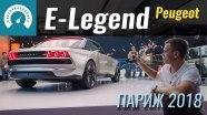 Париж 2018: Peugeot E-Legend, 508 SW и гибридное будущее