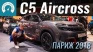 Париж 2018: C5 AirCross самый крутой Citroen