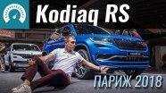 Париж 2018: Kodiaq RS - самый быстрый SUV Skoda