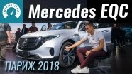 Париж 2018: Mercedes-Benz EQC - круче, чем e-tron?