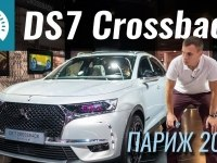 Париж 2018: DS7 Crossback - теперь и гибрид!