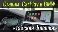Ставим Apple CarPlay и Android Auto в BMW