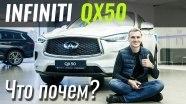 #ЧтоПочем: Новый Infiniti QX50 заменит QX70?