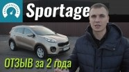 Отзыв о KIA Sportage: 2 года и 20000 км позади
