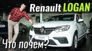 #ЧтоПочем: Renault Logan - в чем секрет популярности?