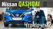 #ЧтоПочем: Nissan Qashqai 2018 - бюджетник или люкс?