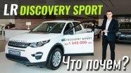 #ЧтоПочем: Распродажа Discovery Sport. Спешить или нет?