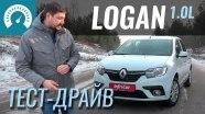 Тест-драйв Renault Logan 1.0L 2018