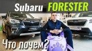 #ЧтоПочем: Forester 2018 за 33.000$ - пойдёт или дорого?