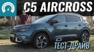 Тест-драйв кроссовера Citroen C5 Aircross 2019