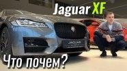 #ЧтоПочем: Jaguar XF: солидно, круто, не дорого?