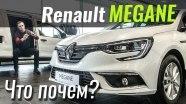 #ЧтоПочем: Renault Megane: скидка на скидке...
