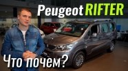 #ЧтоПочем: Peugeot Rifter 2019 - угроза VW Caddy?