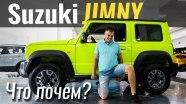 #ЧтоПочем:  Suzuki Jimny уже в салонах!