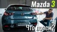 #ЧтоПочем: Сколько стоит Mazda3?