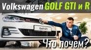 #ЧтоПочем: Golf GTI за 34.000$ или Golf R за 41.000$?