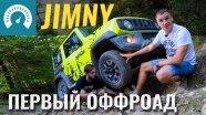Suzuki Jimny: первый Оффроад