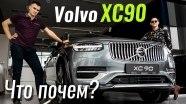 #ЧтоПочем: Volvo XC90 всего за 49.990 евро?