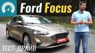 Тест-драйв Ford Focus 2019