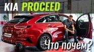 #ЧтоПочем: KIA ProCeed приехал: 1 мотор, 1 коробка.