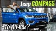 #ЧтоПочем: Jeep Compass вместо Тигуана?