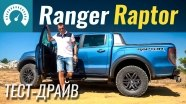Тест-драйв Ford Ranger Raptor