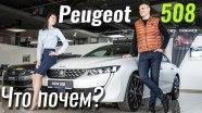 #ЧтоПочем: Peugeot 508: держитесь немцы!