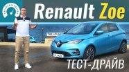Тест-драйв Renault ZOE 2019