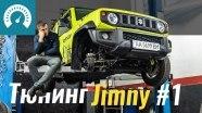Suzuki Jimny: защита, сапуны, резина, Raptor