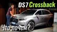 #ЧтоПочем: DS 7 Crossback - Вы должны это увидеть!