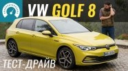 Тест-драйв Volkswagen Golf 2020