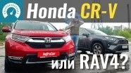 Тест-драйв гибридной Honda CR-V
