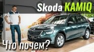#ЧтоПочем: Почему Skoda Kamiq дороже Карока?