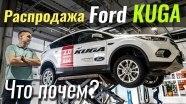#ЧтоПочем: Titanium за $24k? Распродажа Ford Kuga