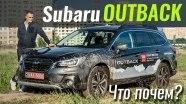 #ЧтоПочем: Subaru Outback. Чем лучше Forester?