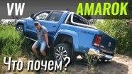 #ЧтоПочем: VW Amarok со скидкой в $10.000