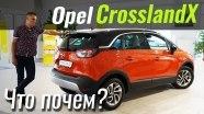 #ЧтоПочем: Opel Crossland X о котором мы забыли!