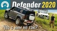 Тест-драйв внедорожника Land Rover Defender 2020