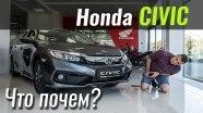 #ЧтоПочем: Honda Civic. Как мы о нём забыли?!