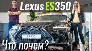 #ЧтоПочем: Lexus ES от $44k. Немцы, держитесь!